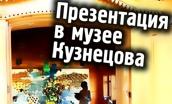 Презентация проекта ИНСОПОНЕКА в музее Кузнецова