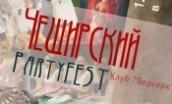 Чеширский PartyFest