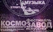 КосмоЗавод