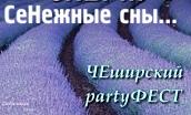 Чеширский PartyФЕСТ