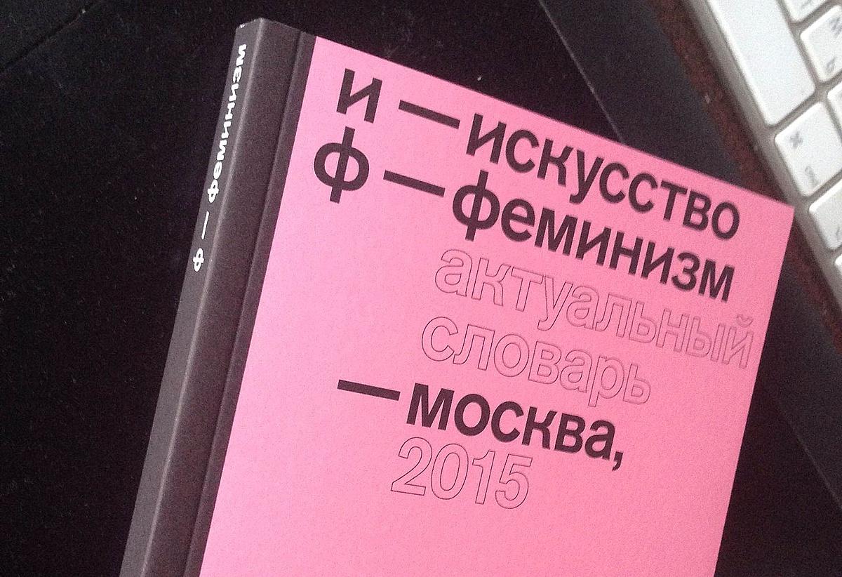 aktualnyi_slovar